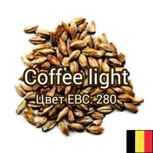 Солод Coffee Light Бельгия